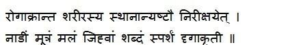 methods of ayurveda