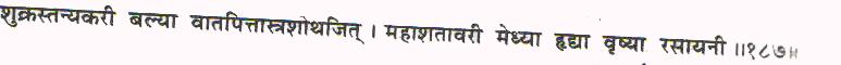Shatavari is Useful During Pregnancy