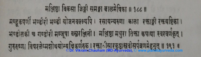 Ayurvedic Treatment of fungal infections