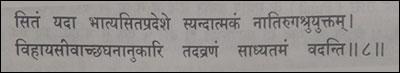 ancient reference correlation acd ayurveda